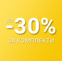 До 30% по-евтино при закупуване на комплект