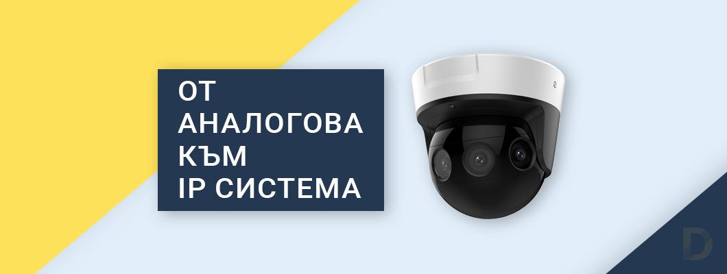 Ъпгрейд на система за видеонаблюдение до IP