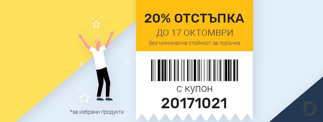 20% отстъпка с купон за отстъпка до 17 октомври