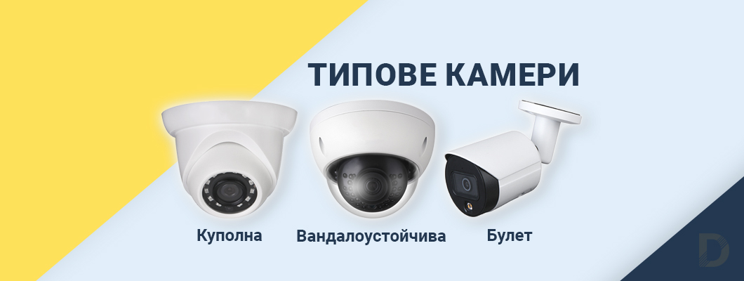 Как да изберем подходящ тип/вид камера