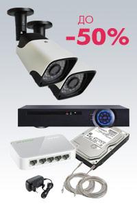 Готови комплекти за видеонаблюдение с отстъпки до 50% от цената на компонентите поотделно